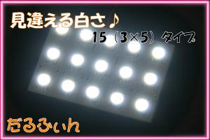 薄型超高輝度LED!