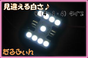 超高輝度LED!
