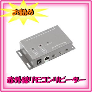 リモコン信号中継器
