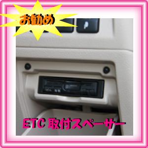 ETC取付スペーサー(PANASONIC用)